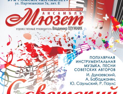 Ансамбль «МЮЗЕТ» исполнит «Советский шлягер»