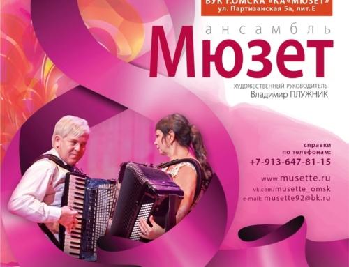 Подарок к 8 марта от ансамбля «МЮЗЕТ»