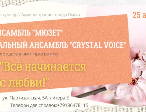 «МЮЗЕТ» и «Crystal voice» представляют новую программу