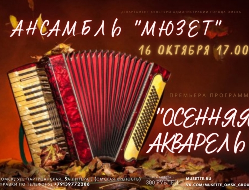 «Осенняя акварель» в Омской крепости